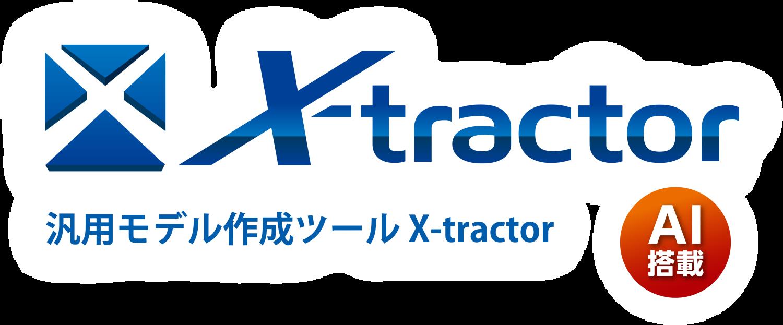 汎用モデル作成ツール  X-tractor