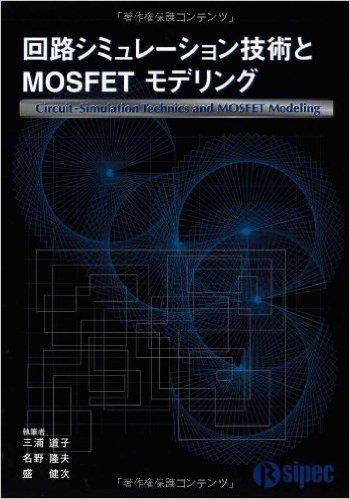 「回路シミュレーション技術とMOSFETモデリング」